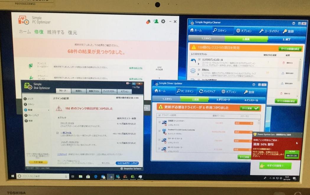 兵庫県宝塚市 デスクトップパソコンにメッセージが表示される/東芝 Windows 10のイメージ