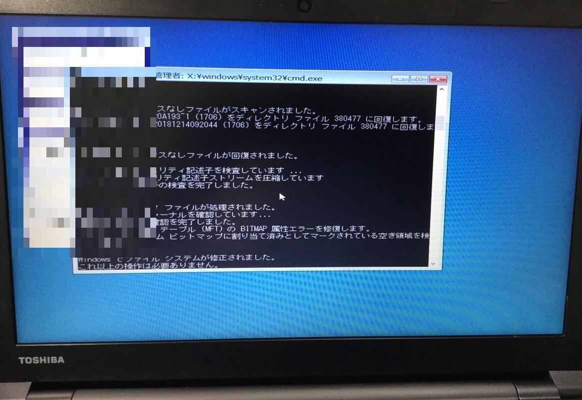 兵庫県神戸市長田区 ノートパソコンが起動しない/東芝 Windows 10のイメージ