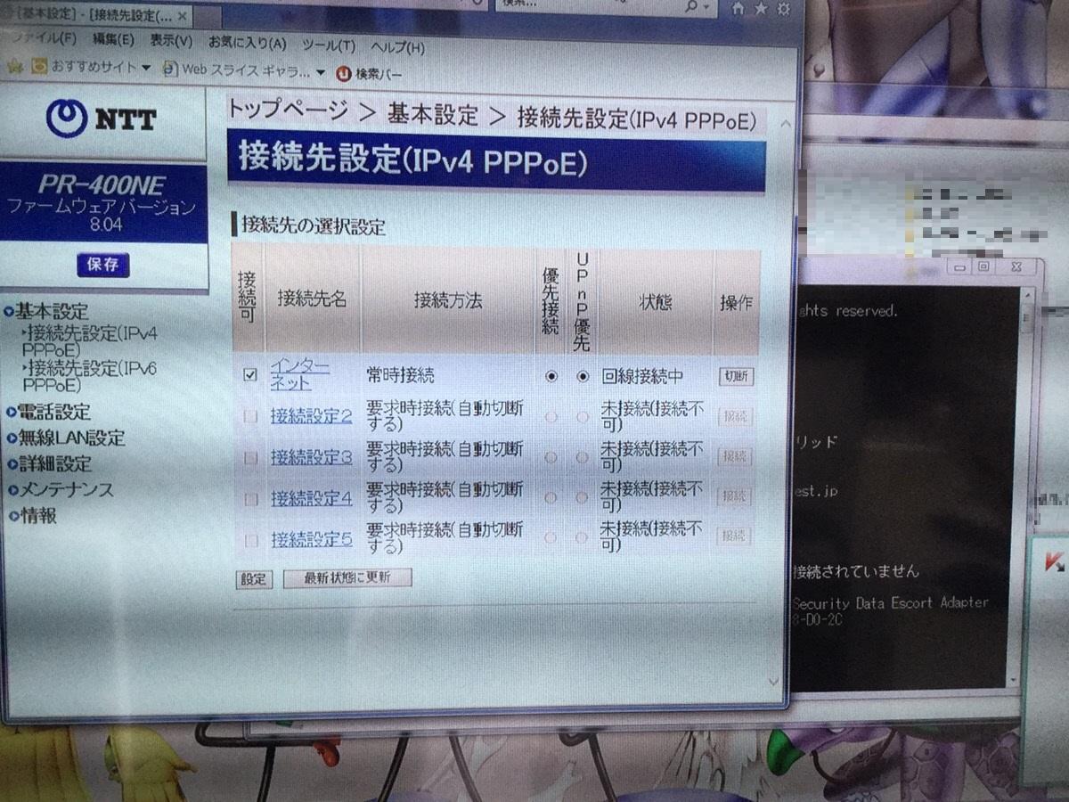 京都府京都市下京区 デスクトップパソコンのネットワーク関連トラブル/不明 Windows 7のイメージ