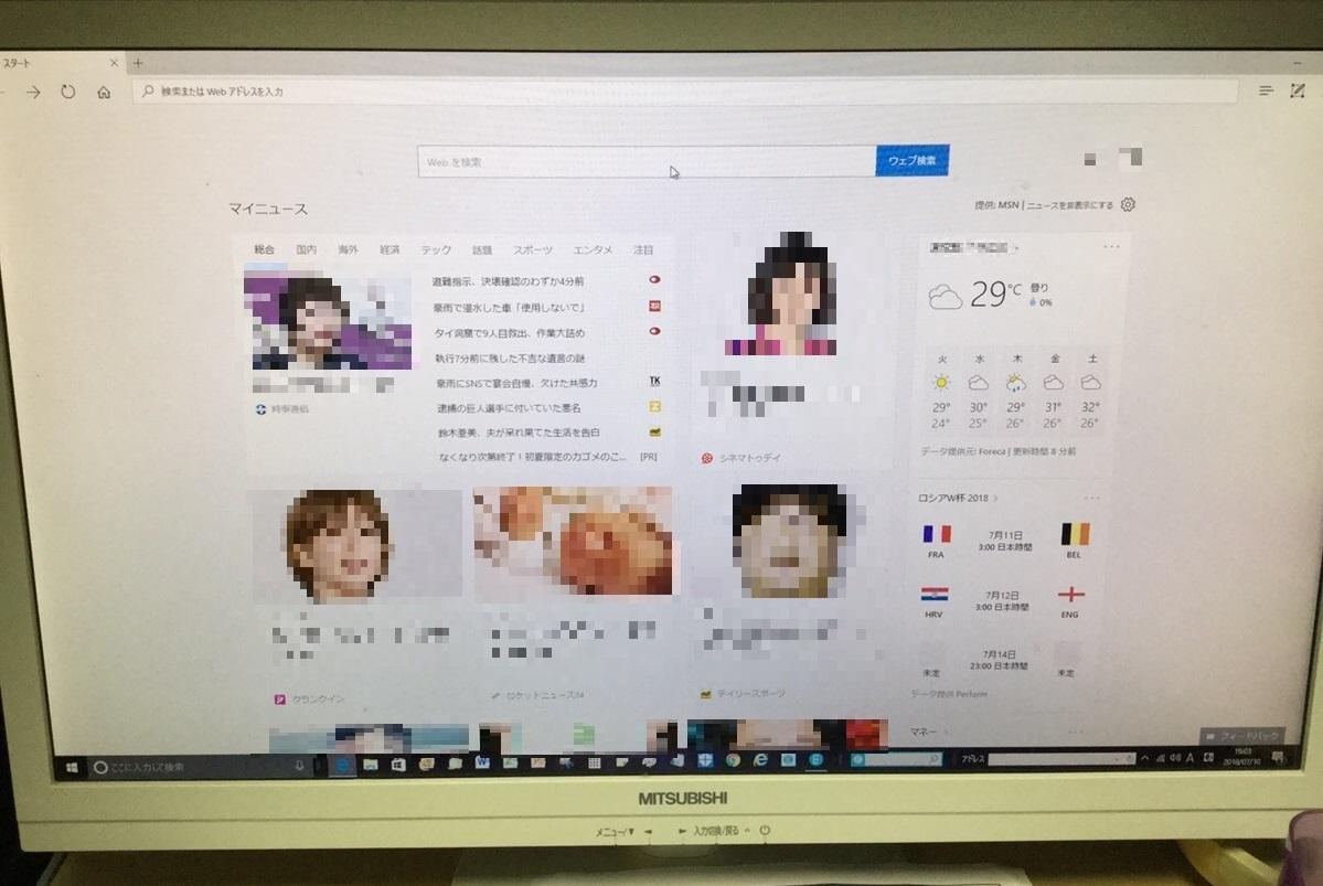 神奈川県横浜市旭区 デスクトップパソコンのインターネット関連トラブル/自作PC(BTO) Windows 10のイメージ