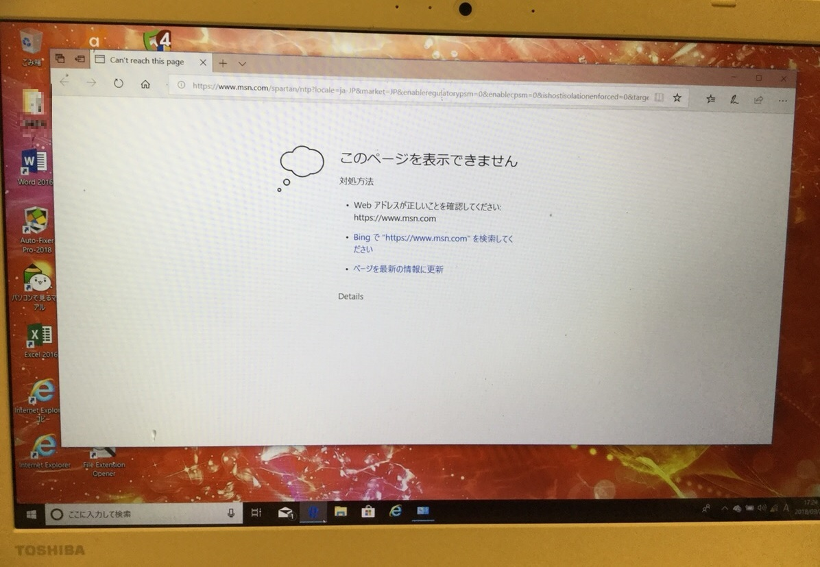 京都府木津川市 ノートパソコンのインターネット設定(無線)/東芝 Windows 10のイメージ