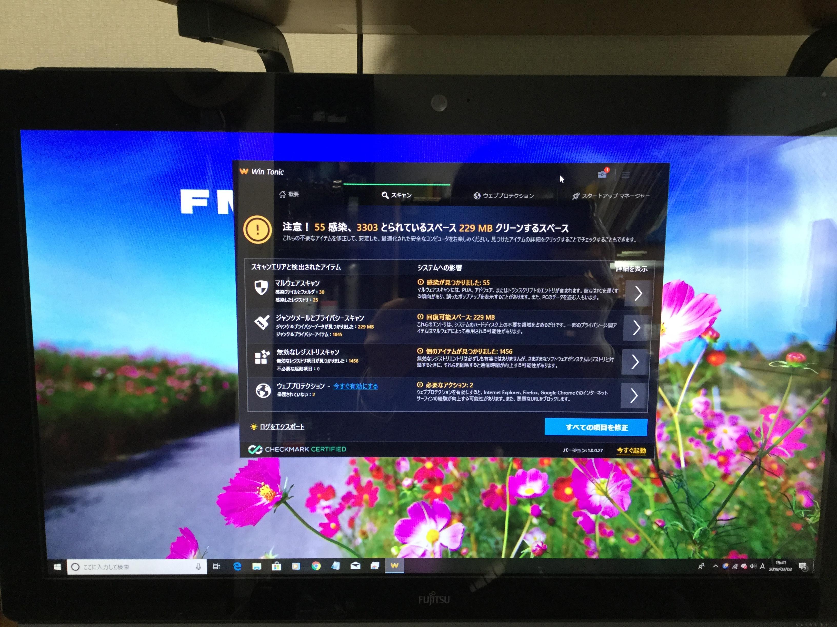 兵庫県三田市 デスクトップパソコンがウイルスに感染した/富士通 Windows 10のイメージ