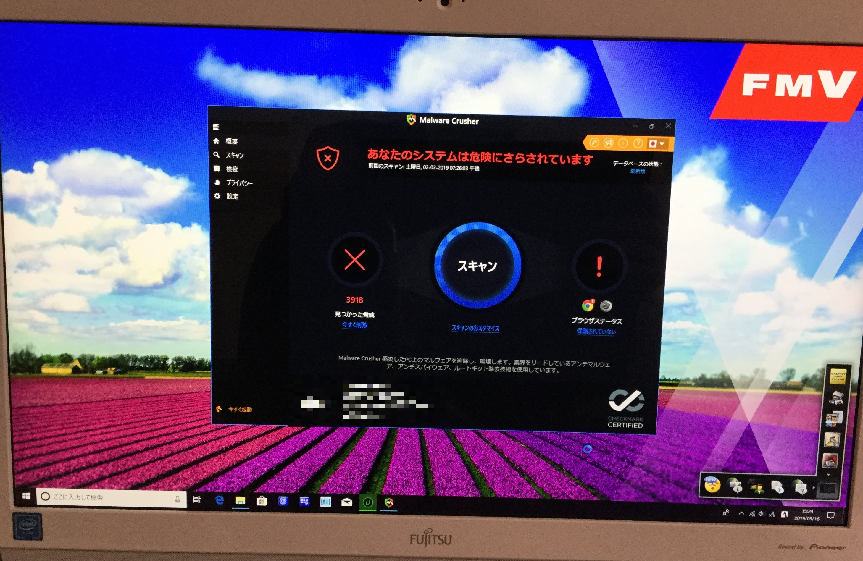 兵庫県神戸市須磨区 デスクトップパソコンにメッセージが表示される/富士通 Windows 10のイメージ