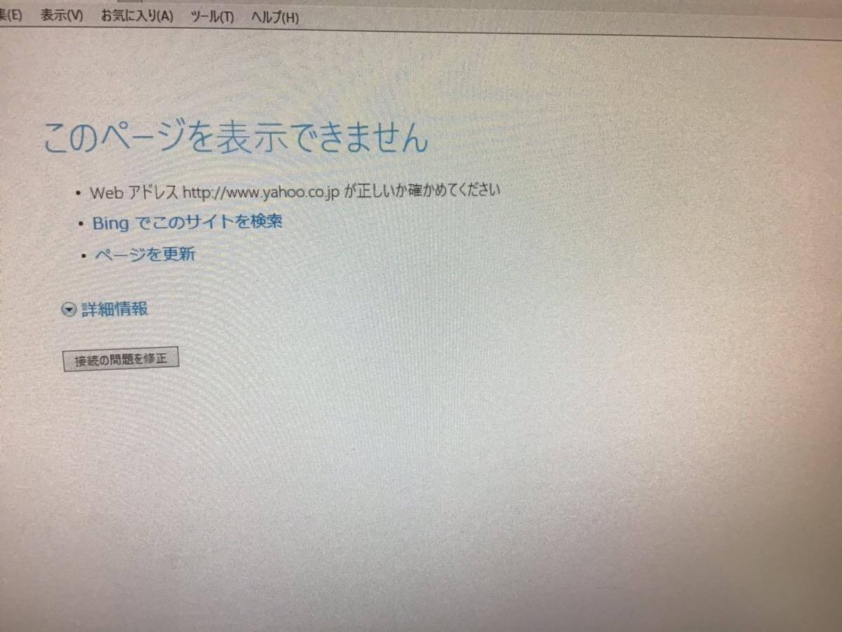 愛知県名古屋市千種区 デスクトップパソコンのインターネット関連トラブル/DELL(デル) Windows 10のイメージ