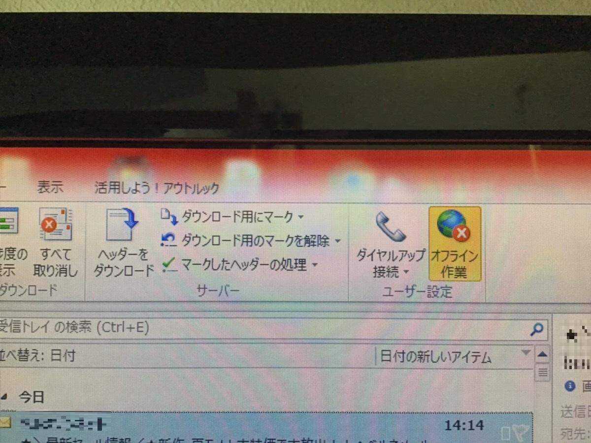 愛知県名古屋市緑区 デスクトップパソコンのメール関連トラブル/東芝 Windows 7のイメージ