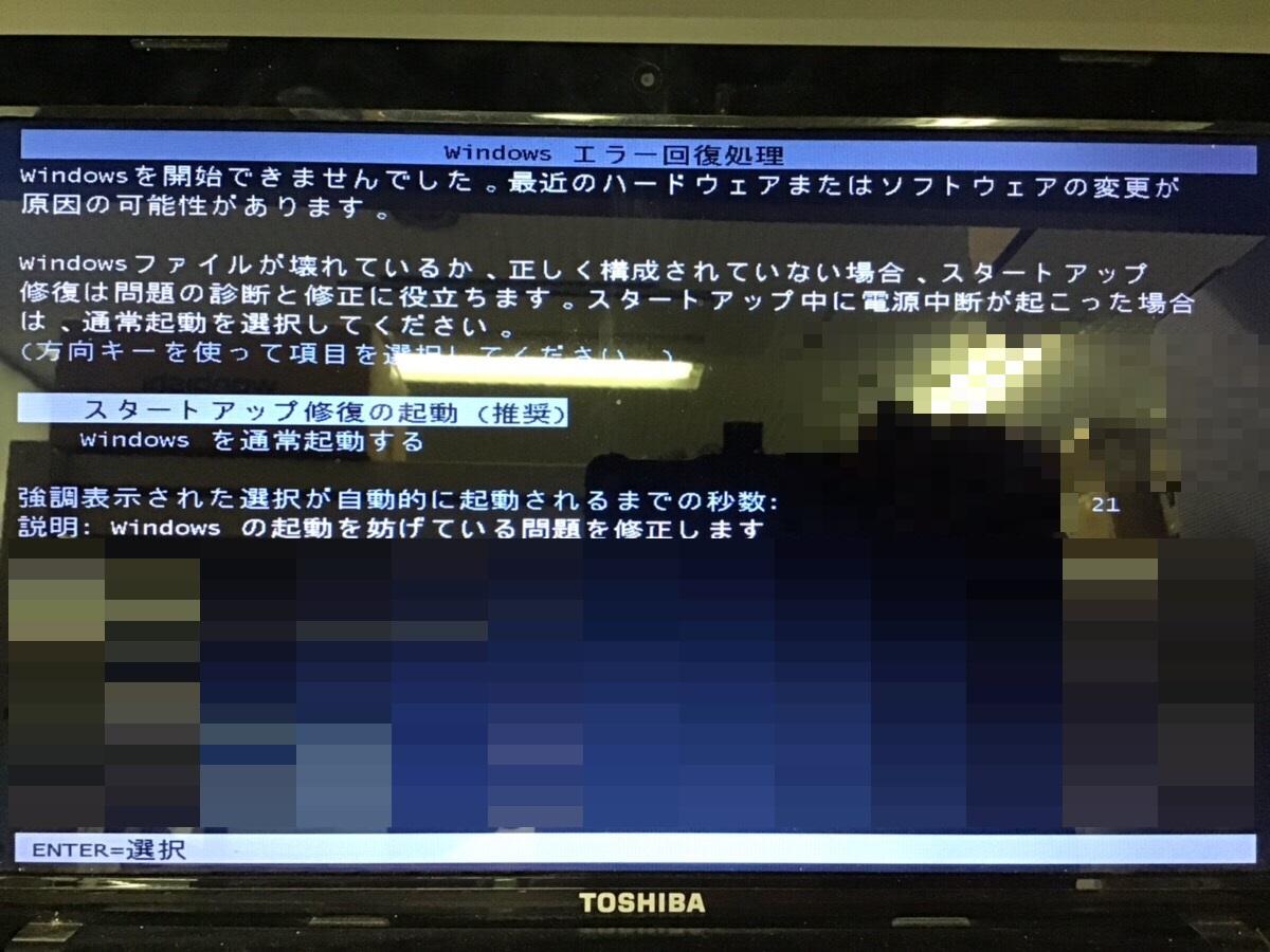 大阪府豊中市 ノートパソコンが起動しない/東芝 Windows 7のイメージ