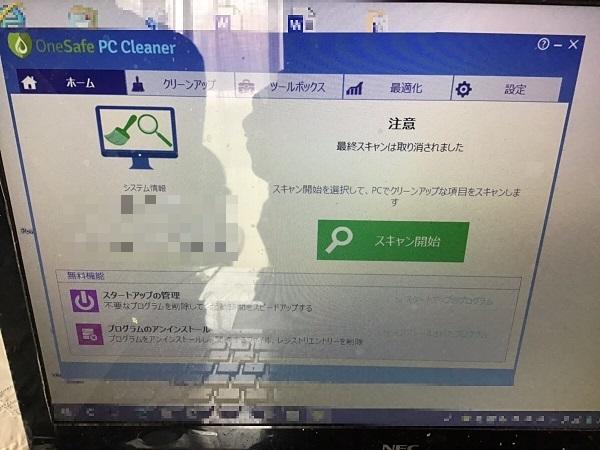 東京都清瀬市 ノートパソコンが再起動を繰り返す/NEC Windows 10のイメージ