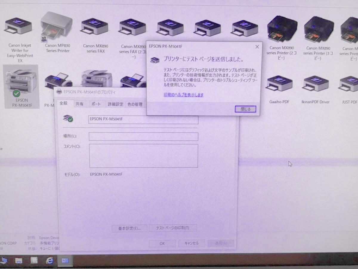 兵庫県神戸市東灘区 デスクトップパソコン プリンターで印刷できない/NEC Windows 10のイメージ