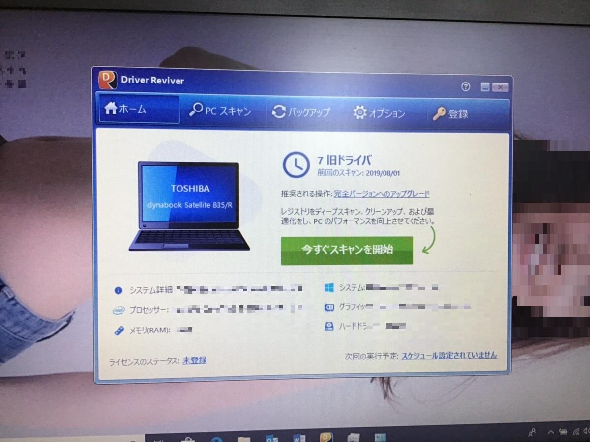 兵庫県西脇市 ノートパソコンがウイルスに感染/東芝 Windows 10のイメージ