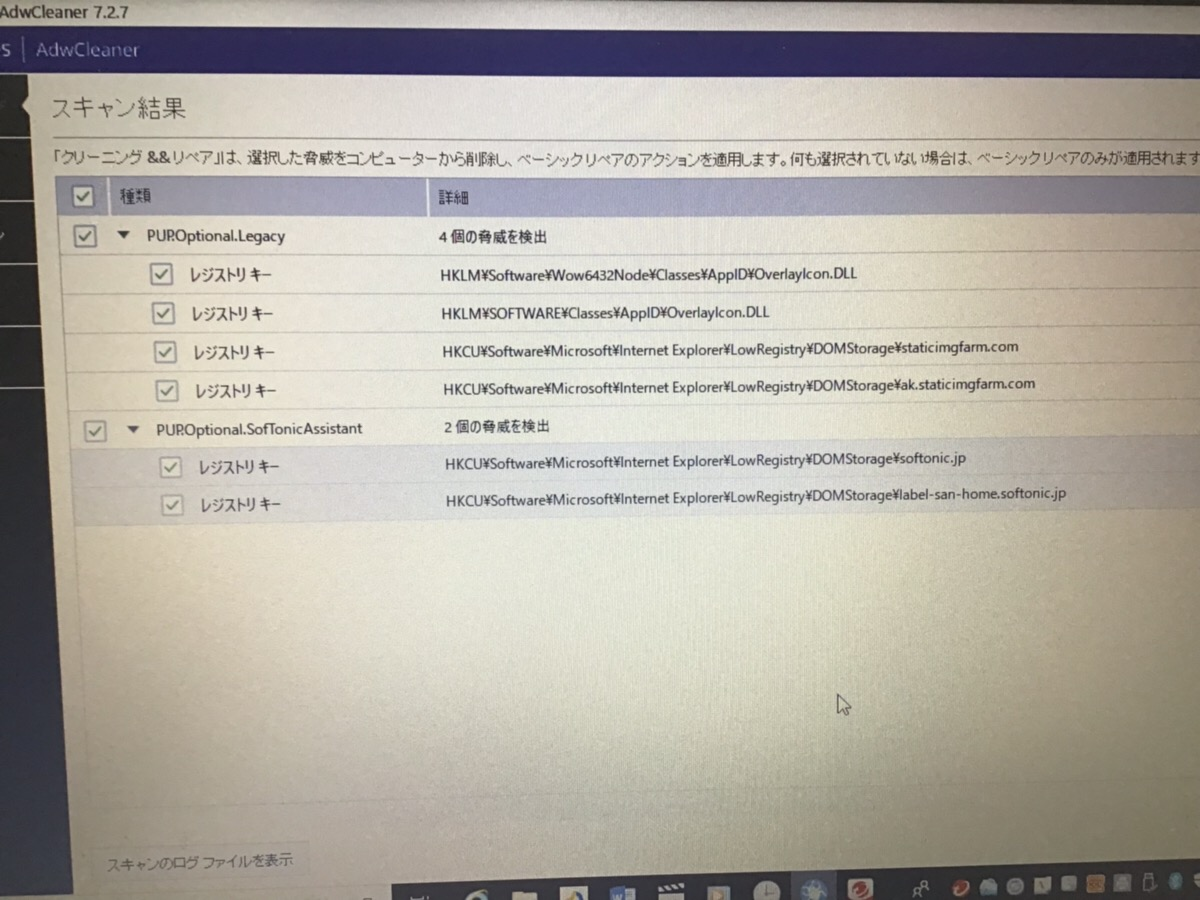 京都府京都市右京区 ノートパソコン ソフト関連の設定/レノボ Windows 10のイメージ