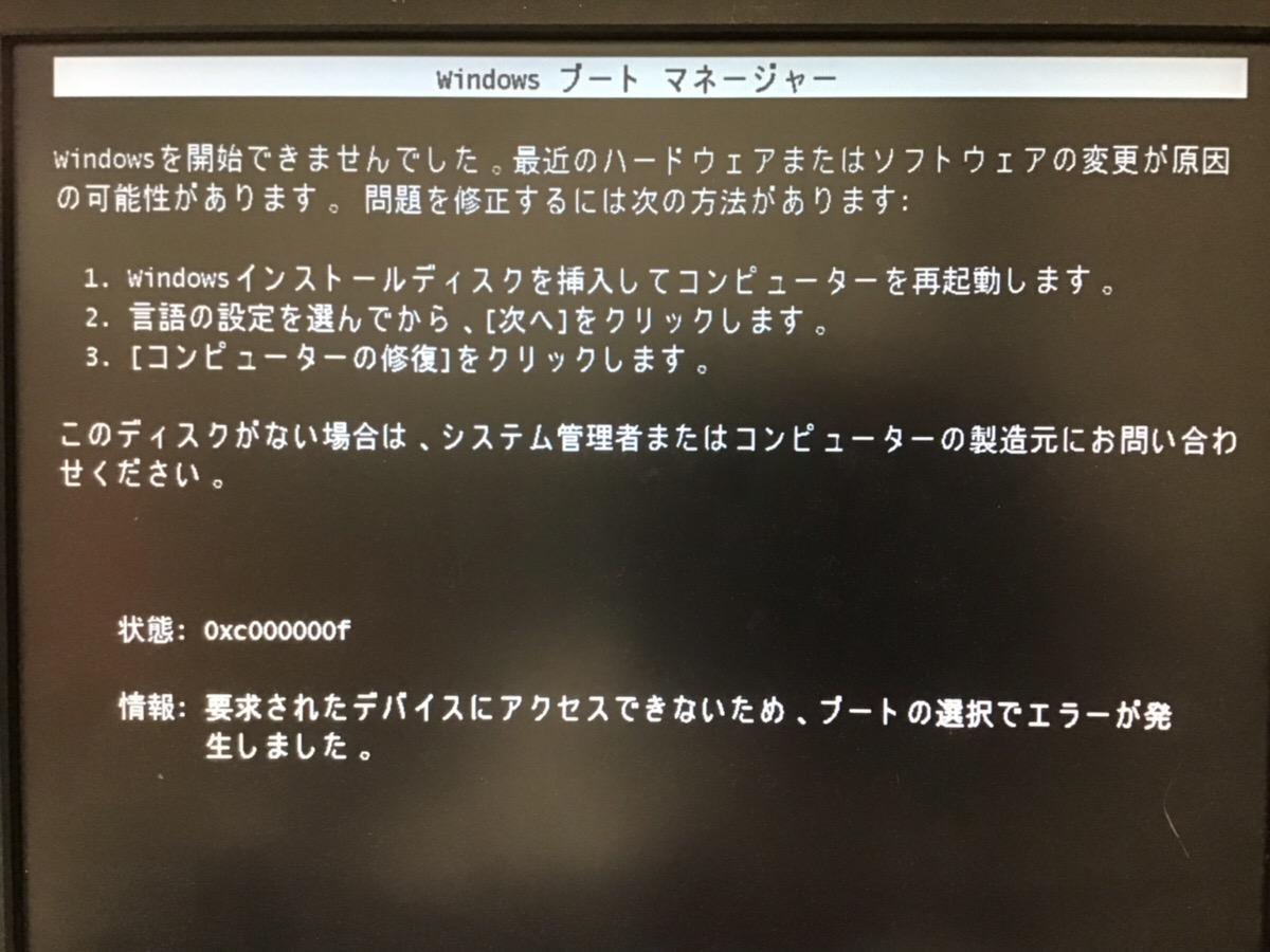神奈川県横須賀市 デスクトップパソコンが起動しない/NEC Windows 7のイメージ