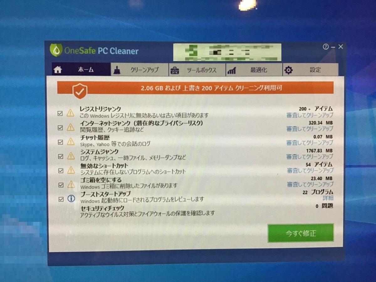 兵庫県神戸市中央区 デスクトップパソコンがウイルスに感染/NEC Windowsのイメージ