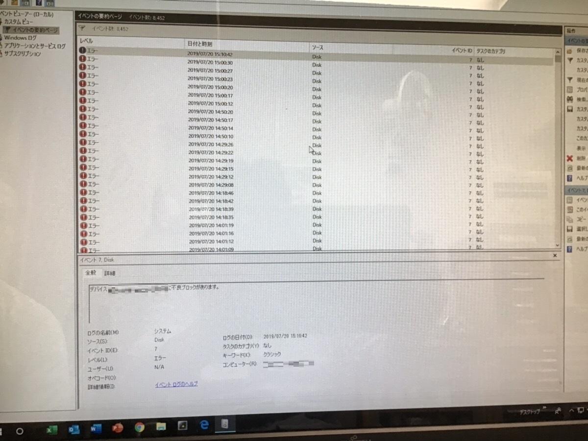 東京都目黒区 デスクトップパソコンが正常に動作しない/富士通 Windows 10のイメージ