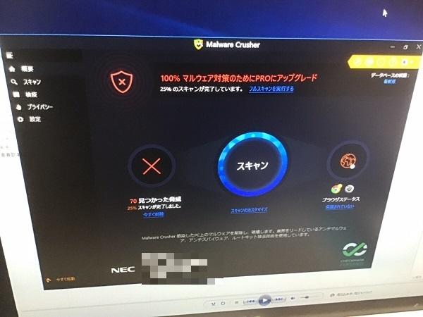 東京都小平市 デスクトップパソコンでディスクからの取り込みができない/NEC Windows 10のイメージ