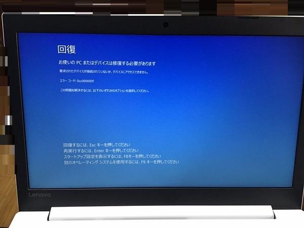 東京都日野市 ノートパソコンが起動しない/レノボ Windows 10のイメージ