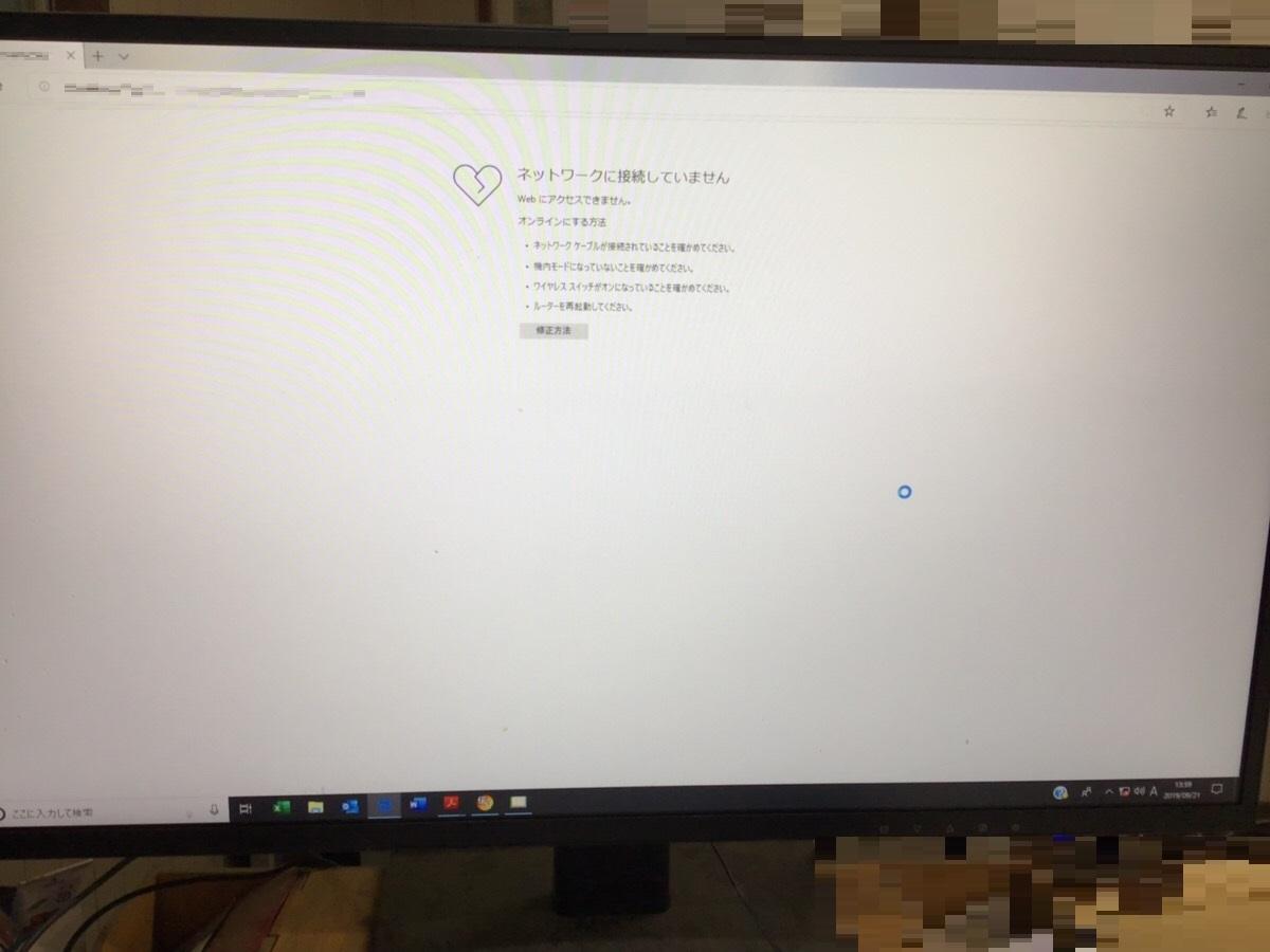 大阪府摂津市 デスクトップパソコンがインターネットにつながらない/Windows 10のイメージ