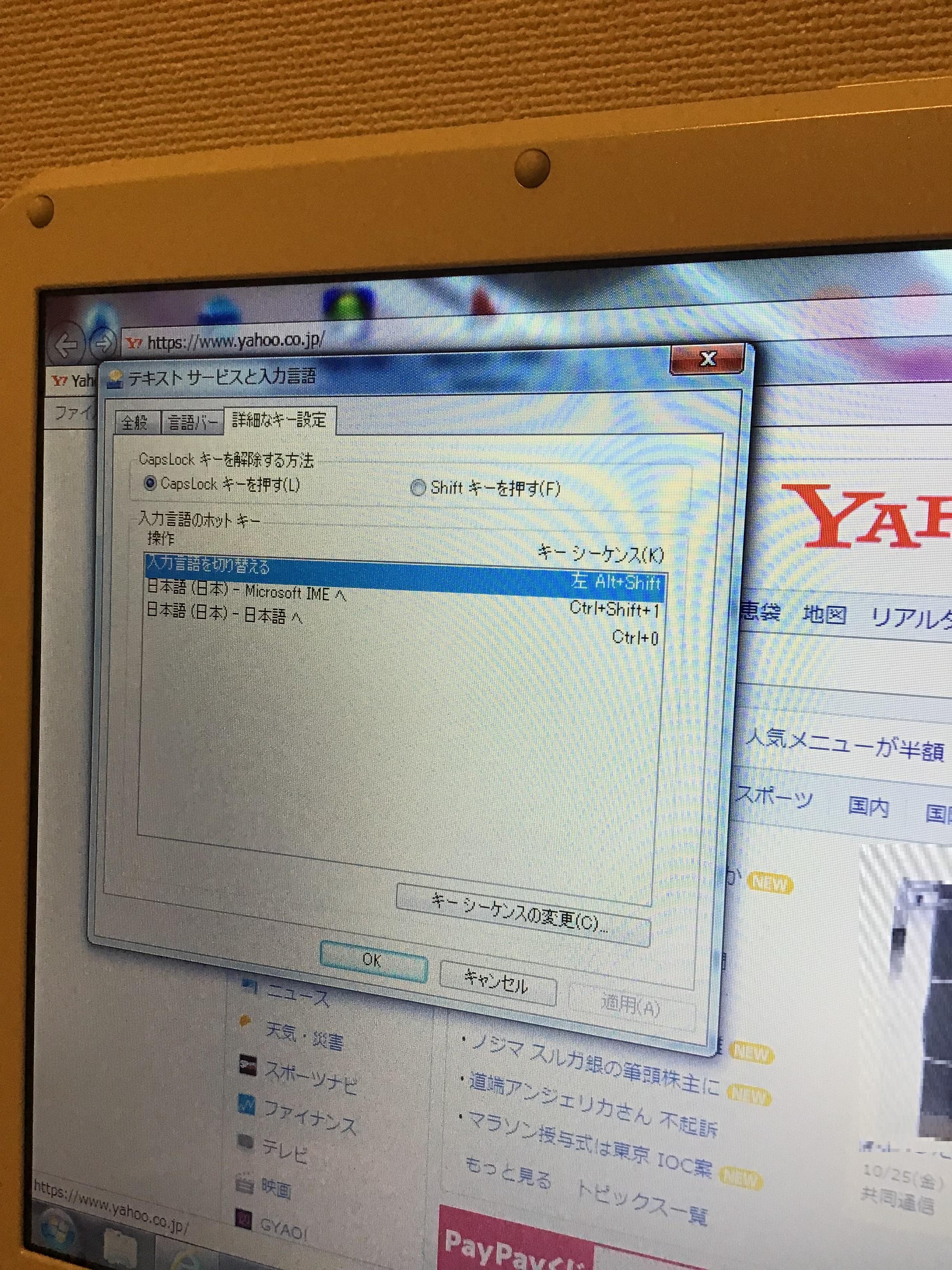東京都板橋区 ノートパソコンでインターネット検索時に、ローマ字しか打てない/NEC Windows10のイメージ