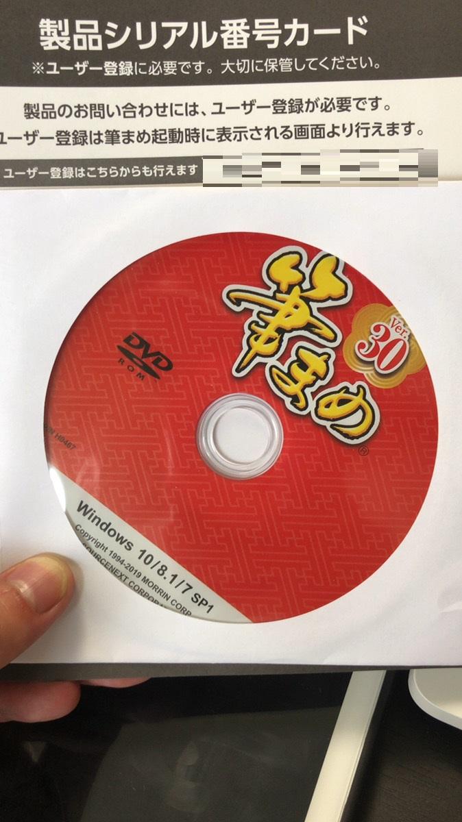 福岡県福岡市東区 ノートパソコン 筆まめで文字入力できない/富士通 Windows 10のイメージ
