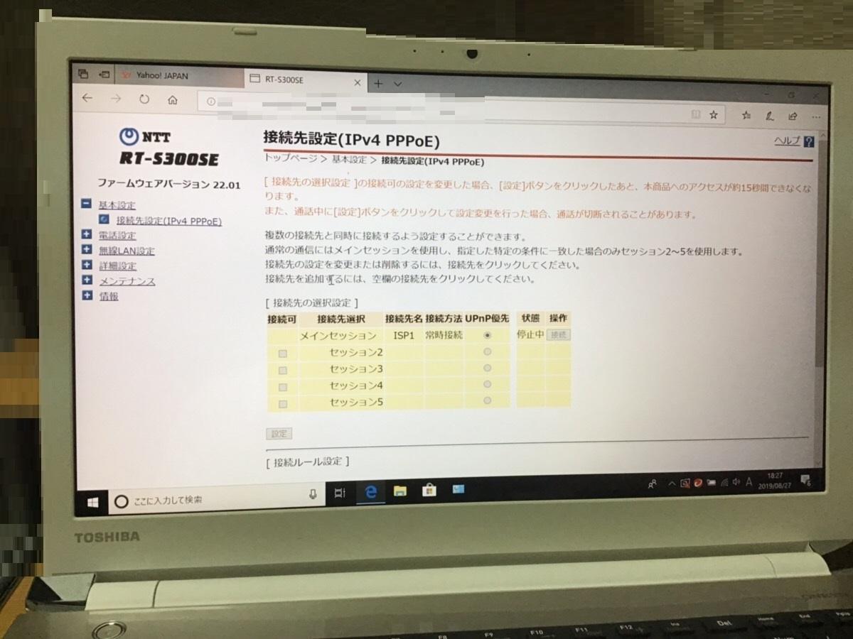 東京都新宿区 ノートパソコンがインターネットに接続できない/東芝 Windows 10のイメージ