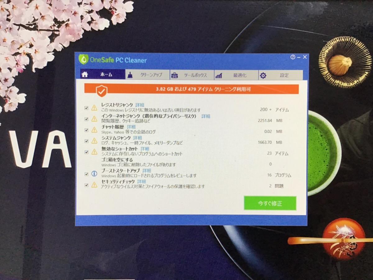 兵庫県神戸市兵庫区 デスクトップパソコンで文字入力ができない/NEC Windows 8.1/8のイメージ