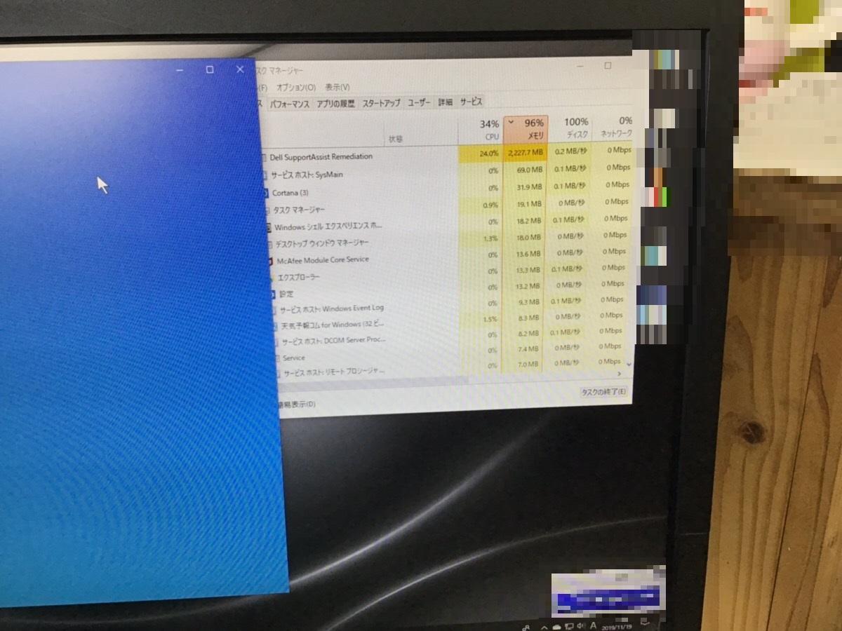 愛知県津島市 デスクトップパソコンの動作が遅い/DELL(デル) Windows 10のイメージ