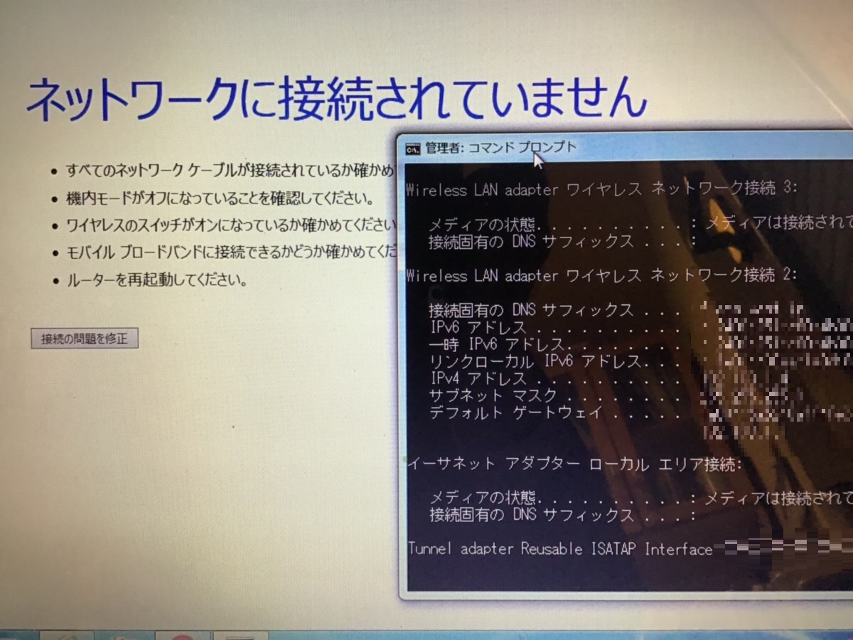 愛知県名古屋市昭和区 ノートパソコンがインターネットに接続できない/東芝 Windows 10のイメージ