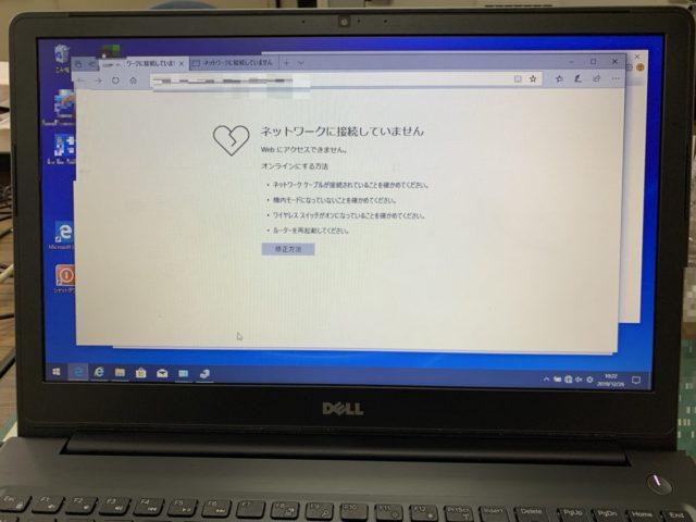 広島県広島市西区 ノートパソコン プリンターで印刷できない/DELL(デル) Windows 10のイメージ