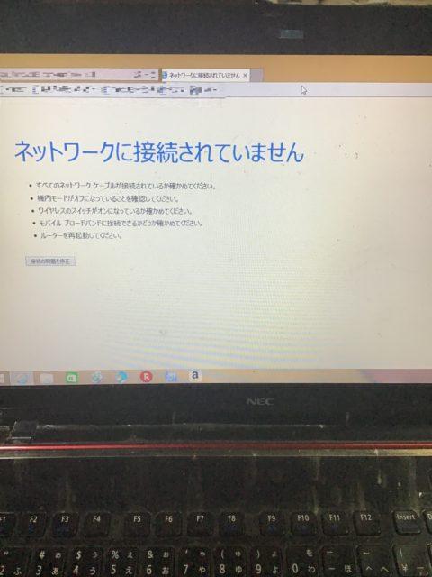 大阪府東大阪市 ノートパソコンがインターネットに接続できない/NEC Windows 8.1/8のイメージ