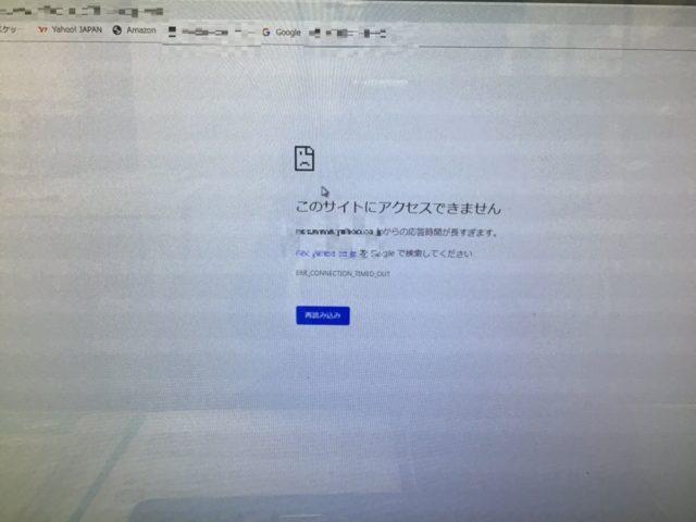 兵庫県尼崎市 デスクトップパソコンがインターネットに接続できない/DELL(デル) Windows 7のイメージ