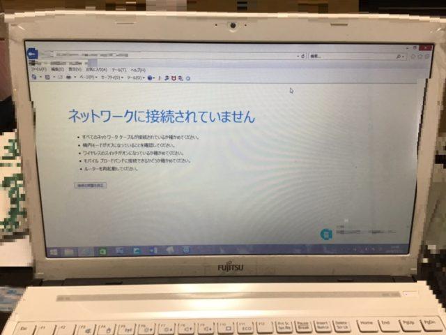 兵庫県明石市 ノートパソコンがインターネットにつながらない/富士通 Windows 8.1/8のイメージ