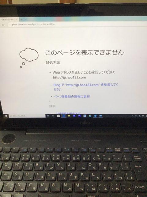千葉県千葉市美浜区 ノートパソコンがインターネットに接続できない/富士通 Windows 10のイメージ