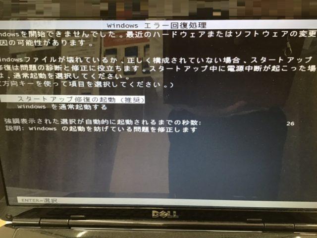 千葉県千葉市稲毛区 ノートパソコンが起動しない/DELL(デル) Windows 7のイメージ