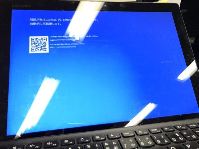 大阪府高槻市 ノートパソコンが起動しない/レノボ Windows 10のイメージ