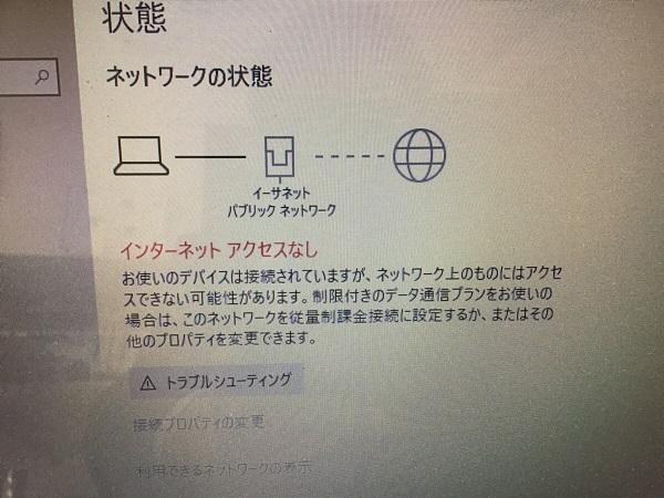 北海道札幌市厚別区 ノートパソコンが無線LANでインターネット接続できない/レノボ Windows 10のイメージ