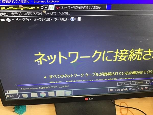 福岡県福岡市東区 デスクトップパソコンがインターネットに接続できない/Acer Windows 7のイメージ