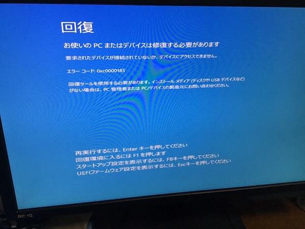 愛知県名古屋市中村区 デスクトップパソコン ブルースクリーンが発生してOSが起動しない/自作PC(BTO) Windows 10のイメージ