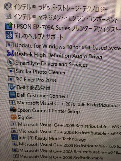 東京都稲城市 ノートパソコンがウイルスに感染した/DELL(デル) Windows 10のイメージ
