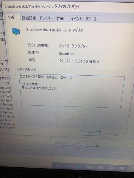 埼玉県北葛飾郡 ノートパソコンがインターネットにつながらない/NEC Windows 10のイメージ