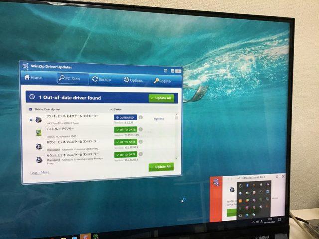 千葉県松戸市 デスクトップパソコンの動きが遅い/NEC Windows 10のイメージ