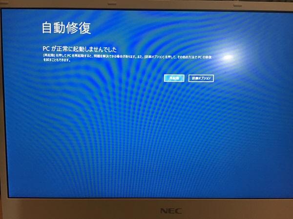 福岡県福岡市西区 ノートパソコンが起動しない/NEC Windows 10のイメージ