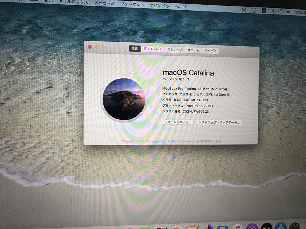 福岡県北九州市小倉南区 ノートパソコンで大学のシステムが使えない/Apple macOS Mojaveのイメージ