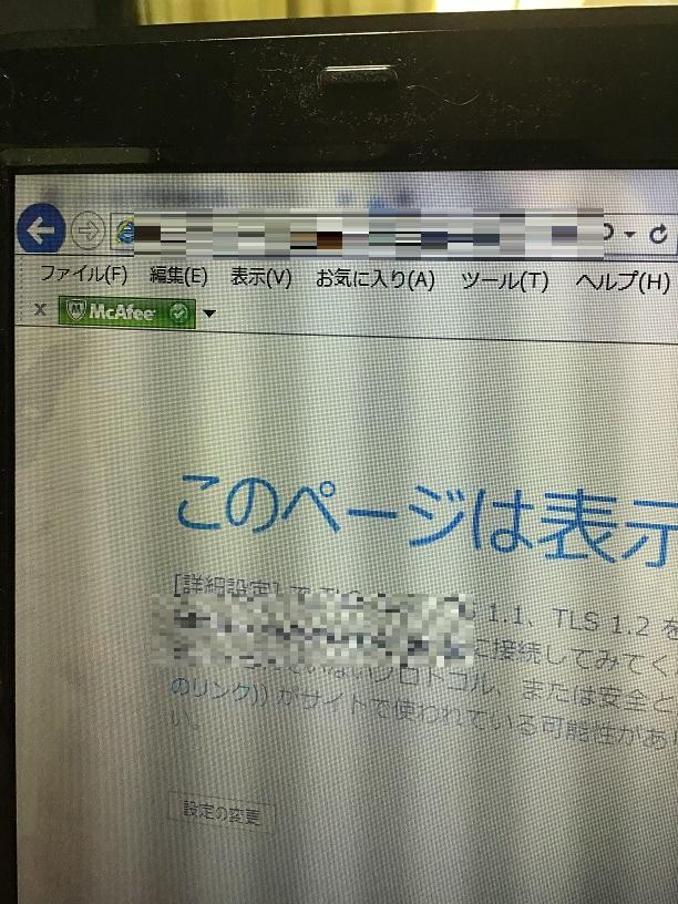 福岡県北九州市八幡西区 ノートパソコン Internet Explorerで一部サイトが開けない/東芝 Windows 7のイメージ
