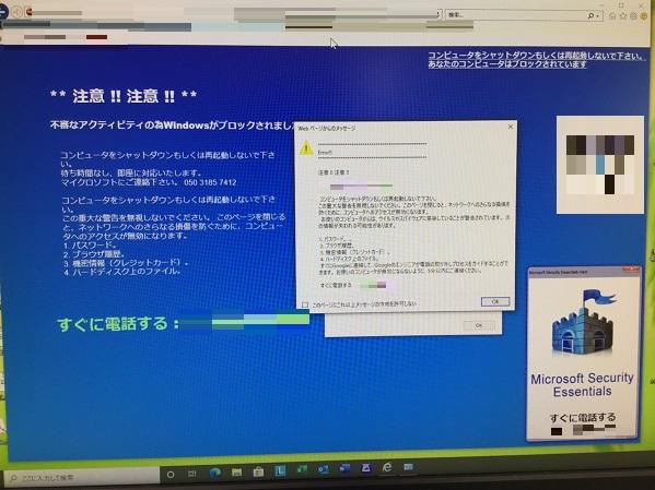 愛知県東海市 ノートパソコンがウイルスに感染したかもしれない/レノボ Windows 10のイメージ