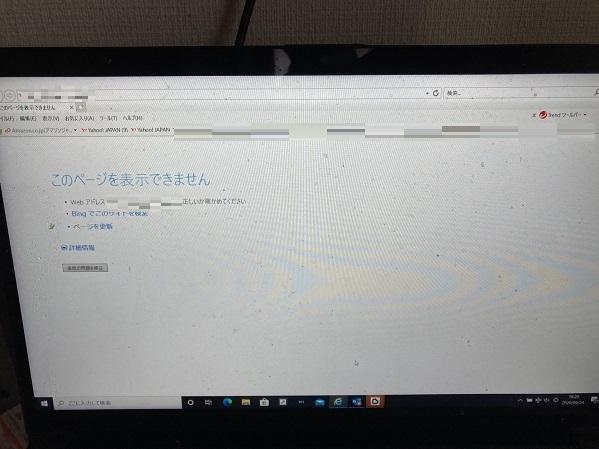 福岡県筑紫野市 ノートパソコンがインターネットにつながらない/NEC Windows 10のイメージ