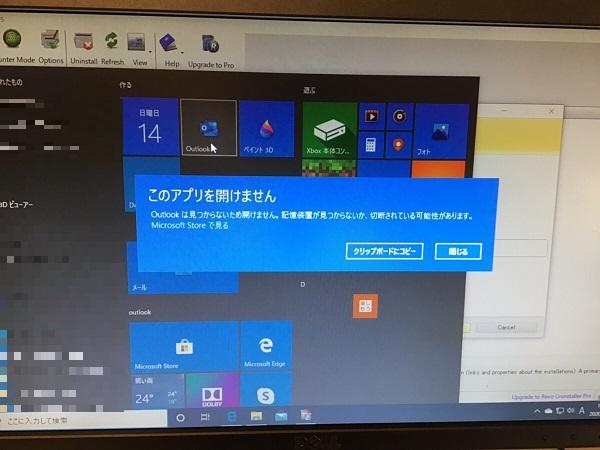 愛知県岡崎市 デスクトップパソコンでMicrosoft Officeが使えなくなった/DELL(デル) Windows 10のイメージ