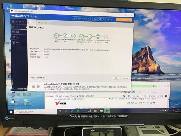 愛知県名古屋市中川区 デスクトップパソコンがウイルスに感染した/富士通 Windows 10のイメージ