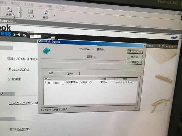 福岡県福岡市早良区 デスクトップパソコンでメールの送受信ができない/自作PC(BTO) Windows 10のイメージ