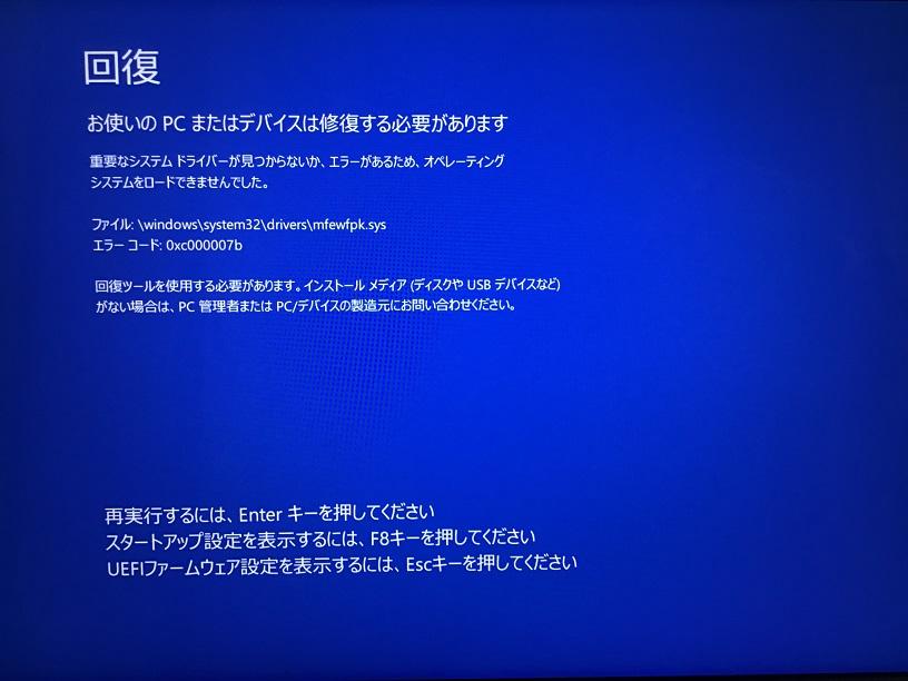 大阪府泉大津市 ノートパソコンが起動しない/東芝 Windows 10のイメージ