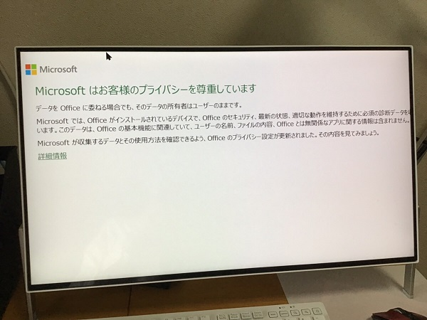 千葉県船橋市 デスクトップパソコンでOfficeソフトが開けない/富士通 Windows 10のイメージ