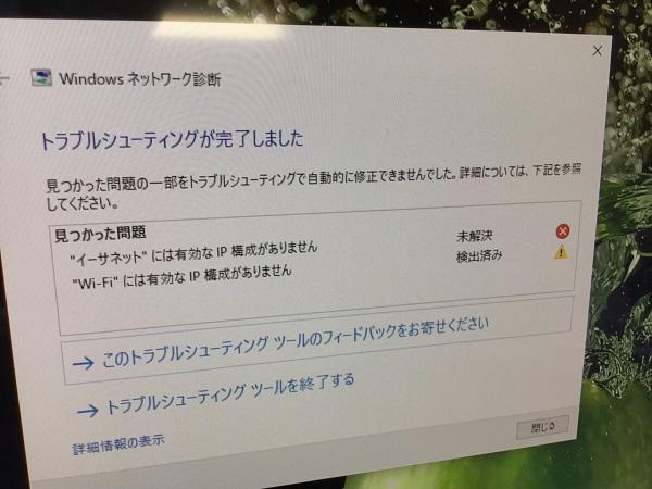千葉県市川市 デスクトップパソコンがインターネットに接続できない/富士通 Windows 10のイメージ
